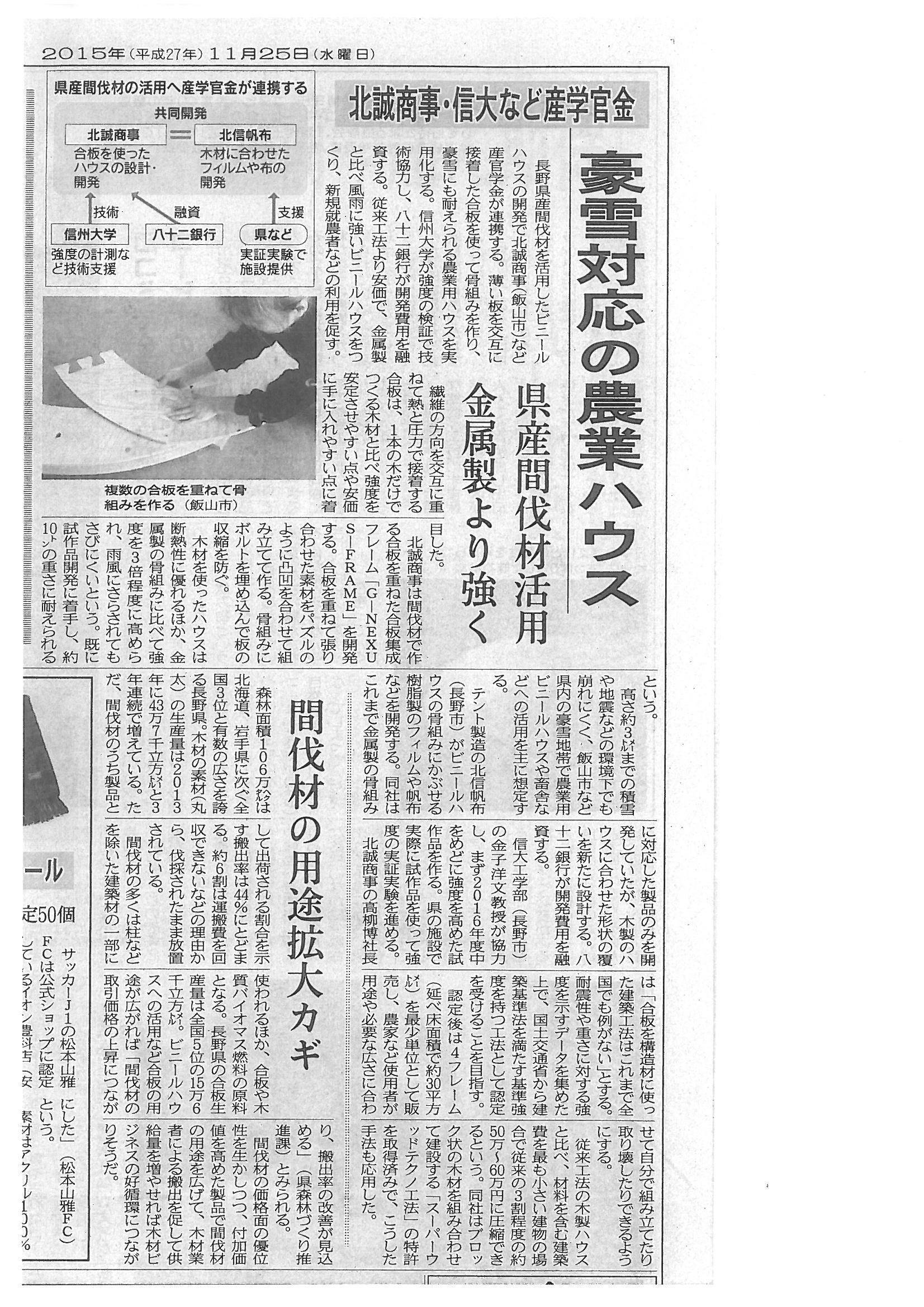 日本経済新聞11月25日掲載