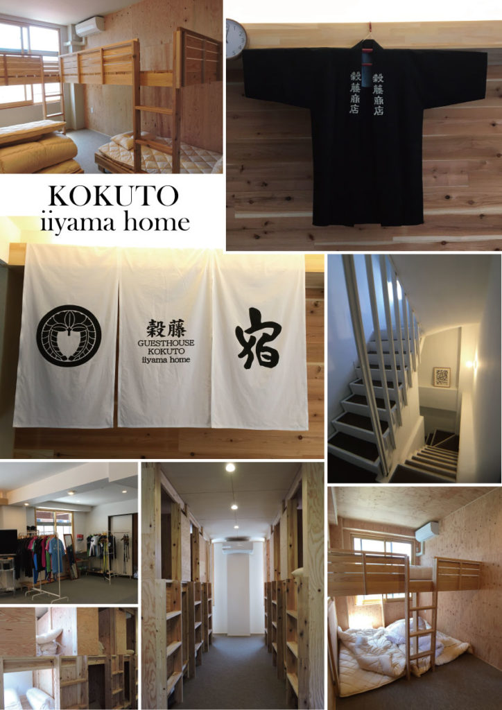 『KOKUTO iiyama home』ゲストハウス改修工事