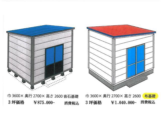 北誠ログパネル物置(3坪用)