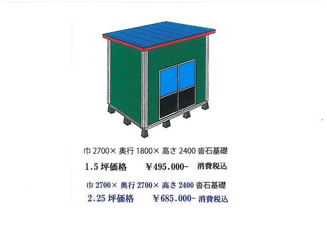 北誠ログパネル物置(1.5坪用)