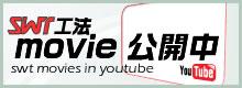 SWT工法Movie公開中