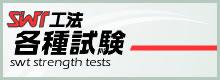 SWT工法各種試験へ